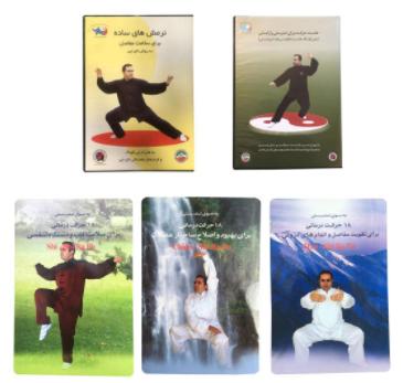 مجموعه کامل محصولات آموزشی کانون تای چی